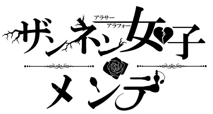 悩める美羊達へ~恋愛のすすめ~ Part.1(ベリササイズのパイオニア MAKI/国際結婚)