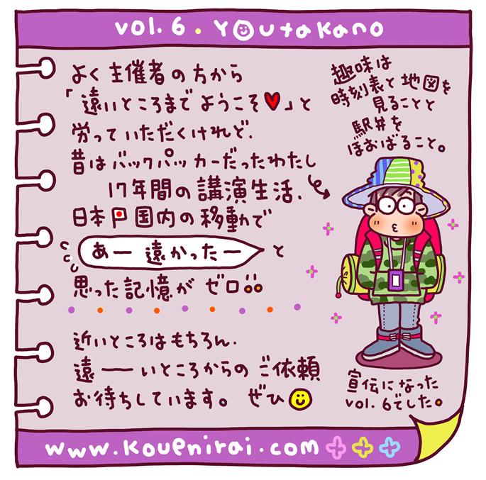TakanoYu06