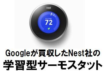 IoTの事例(3)