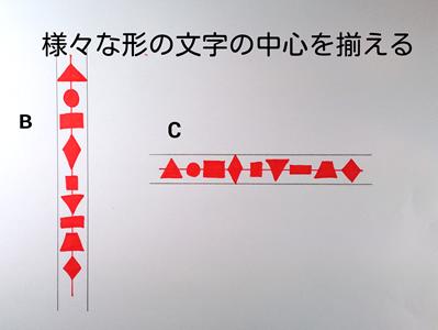 様々な形の文字の中心を揃える