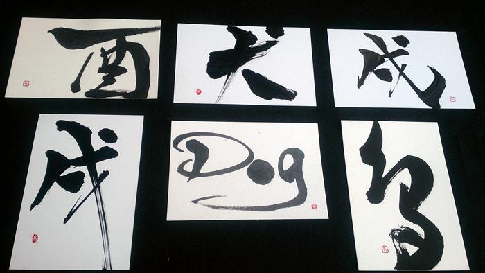 山本京子干支「戌」美文字