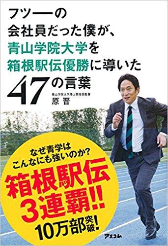 原晋著『フツーの会社員だった僕が、青山学院大学を箱根駅伝優勝に導いた47の言葉』