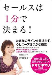 宮崎美千子著『セールスは1分で決まる!』