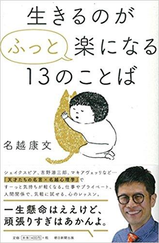 名越康文著『生きるのがふっと楽になる13のことば』(朝日新聞出版)
