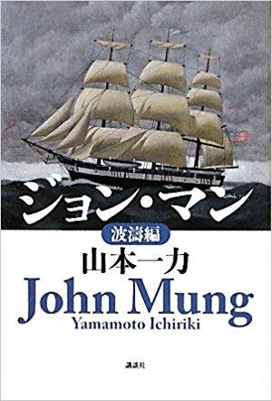 山本一力著『ジョン・マン』波濤編