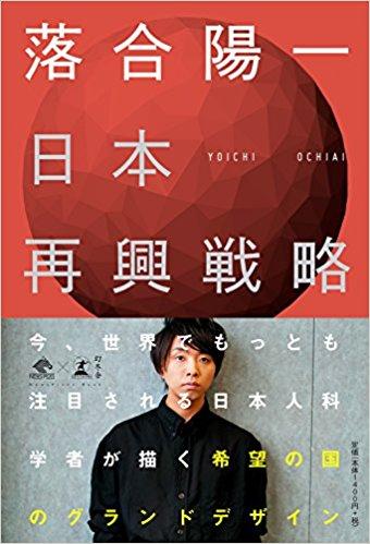 落合陽一著『日本再興戦略』(幻冬舎)