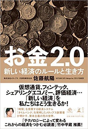 佐藤航陽著『お金2.0 新しい経済のルールと生き方』(幻冬舎)