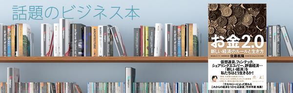 佐藤航陽さん著『お金2.0 新しい経済のルールと生き方』(幻冬舎)