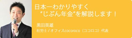 """黒田英雄さん「日本一わかりやすく""""じぶん年金""""を解説します!」"""