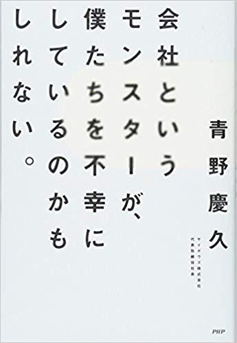 青野慶久著『会社というモンスターが、僕たちを不幸にしているのかもしれない。』(PHP研究所)
