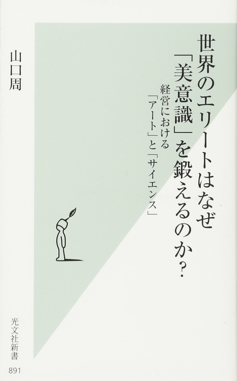 山口周著『世界のエリートはなぜ「美意識」を鍛えるのか? 経営における「アート」と「サイエンス」』(光文社)