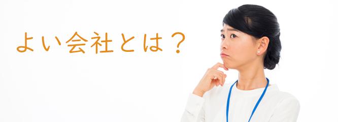 「女性部下が働き続けやすい『よい会社』とは!?」 藤井佐和子コラム