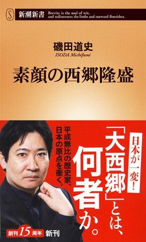 磯田道史著『素顔の西郷隆盛』 (新潮社)