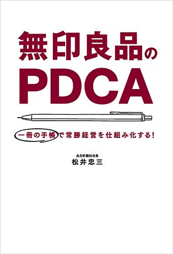 松井忠三著『無印良品のPDCA 一冊の手帳で常勝経営を仕組み化する!』 (毎日新聞出版)