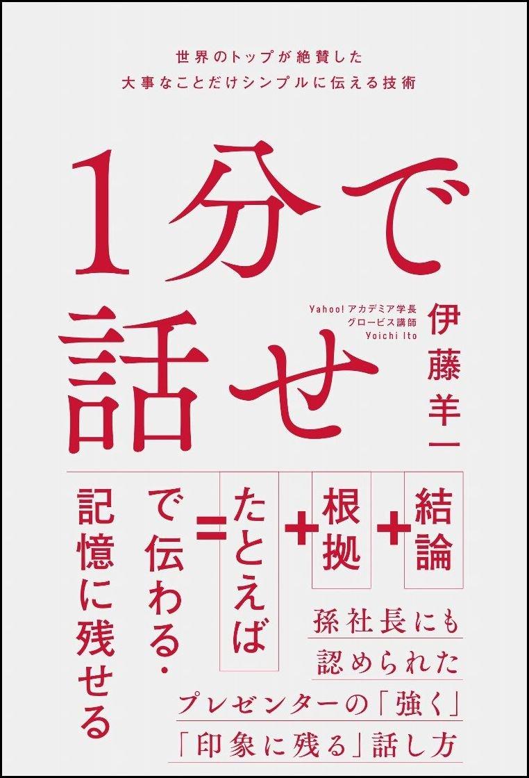 伊藤羊一著『1分で話せ 世界のトップが絶賛した大事なことだけシンプルに伝える技術』(SBクリエイティブ)