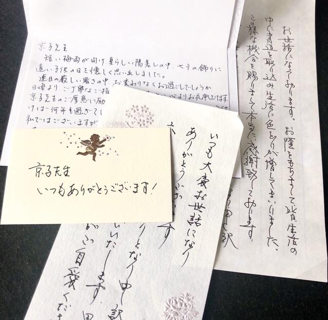 山本京子コラム「生徒さんからのお手紙」