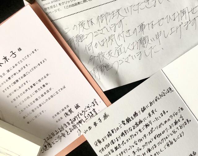 山本京子コラム_手書きのDMやお手紙の例