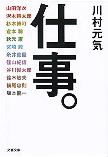川村元気著『仕事。』(文春文庫)