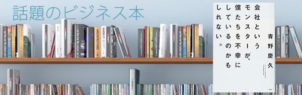 Vol.7 青野慶久著『会社というモンスターが、僕たちを不幸にしているのかもしれない。』(PHP研究所)