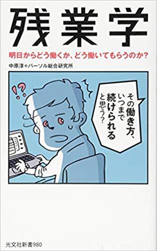 中原淳著『残業学~明日からどう働くか、どう働いてもらうのか? 』(光文社)
