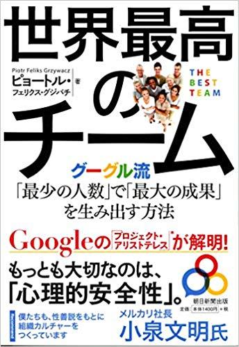 ピョートル・フェリクス・グジバチ著『世界最高のチーム グーグル流「最少の人数」で「最大の成果」を生み出す方法』(朝日新聞出版)