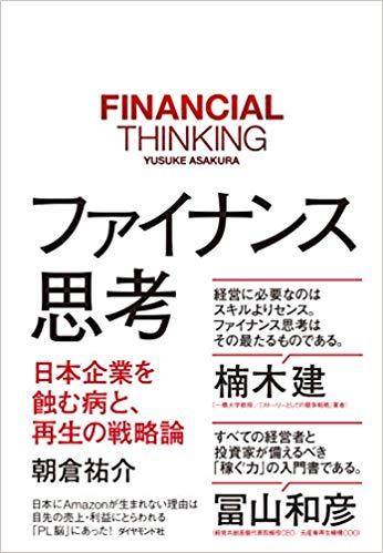 朝倉祐介著『ファイナンス思考 日本企業を蝕む病と、再生の戦略論』(ダイヤモンド社)
