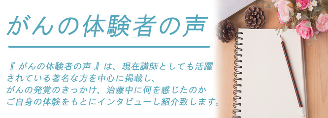「がんの体験者の声」 藤井佐和子コラム