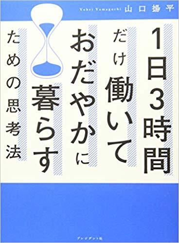 山口揚平著『1日3時間だけ働いておだやかに暮らすための思考法』(プレジデント社)