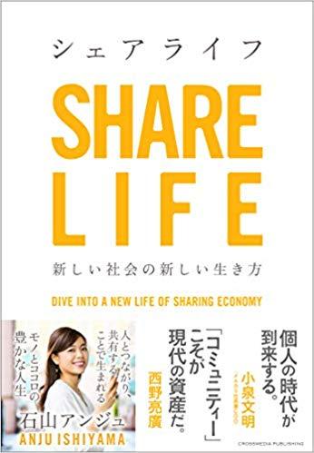 石山アンジュ著『シェアライフ 新しい社会の新しい生き方』(インプレス)