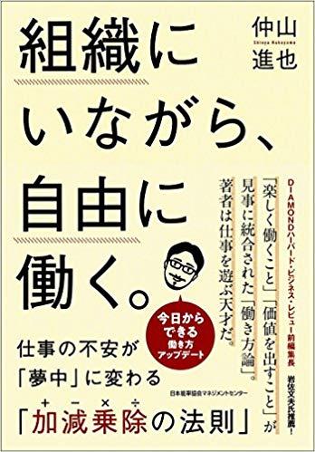 仲山進也著『組織にいながら、自由に働く。 仕事の不安が「夢中」に変わる「加減乗除(+-×÷)の法則」』(日本能率協会マネジメントセンター)