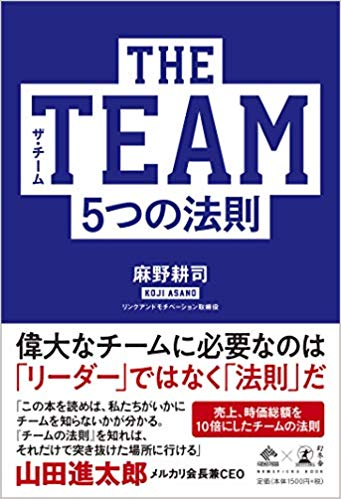 麻野耕司著『THE TEAM 5つの法則』(幻冬舎)