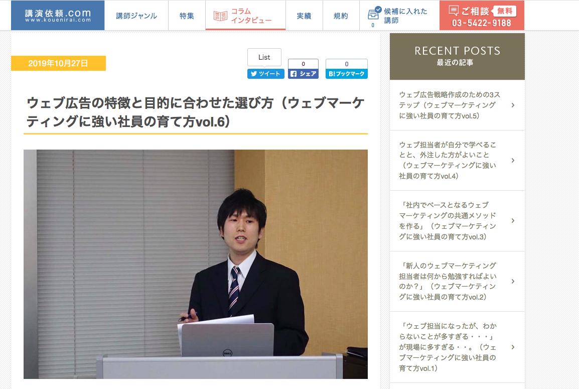 講演依頼.com新聞2019年10月27日配信のコラム記事のスクリーンショット