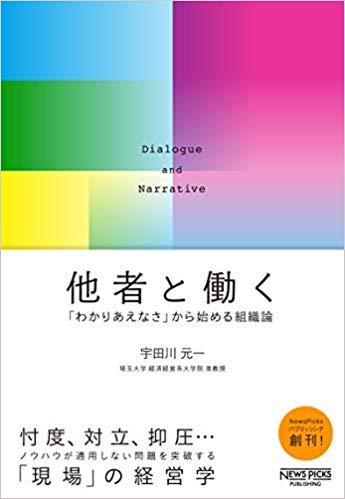 宇田川元一著『他者と働く──「わかりあえなさ」から始める組織論』 (NewsPicksパブリッシング)