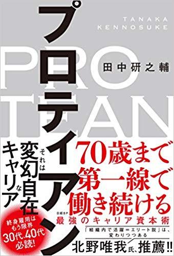 田中研之輔さん著『プロティアン 70歳まで第一線で働き続ける最強のキャリア資本術』 (日経BP)