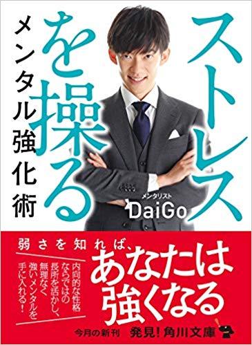 DaiGoさん著『ストレスを操るメンタル強化術』 (角川文庫)