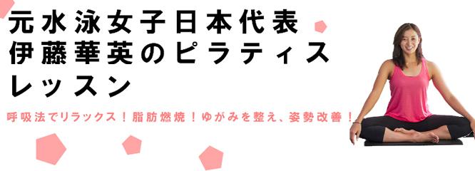元水泳女子日本代表・伊藤華英のピラティスレッスン