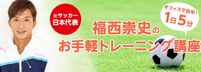 元サッカー日本代表・福西崇史のお手軽トレーニング講座