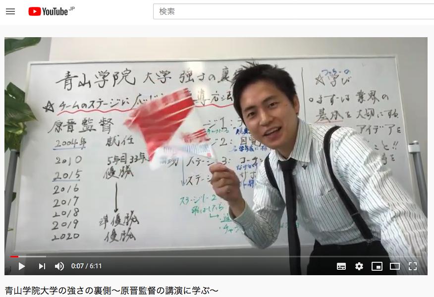 社員系教育YouTuberつっちー(土橋昇平)