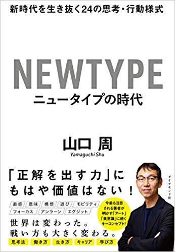 山口周さん著『ニュータイプの時代 新時代を生き抜く24の思考・行動様式』 (ダイヤモンド社)