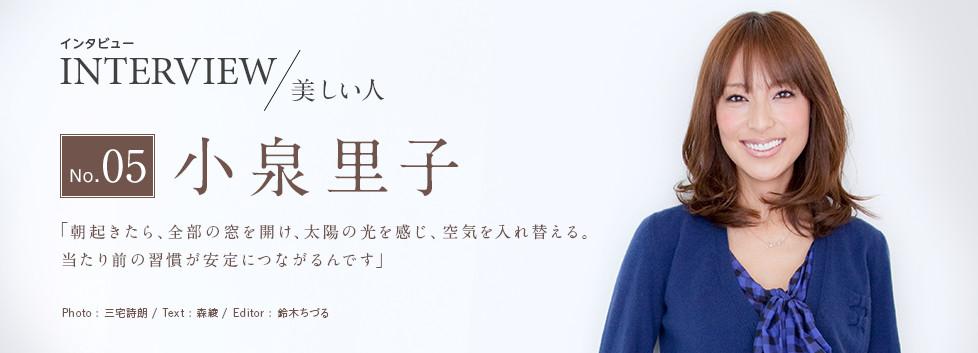 インタビューNo.05<美しい人>小泉里子 「朝起きたら、全部の窓を開け、太陽の光を感じ、空気を入れ替える。当たり前の習慣が安定につながるんです」