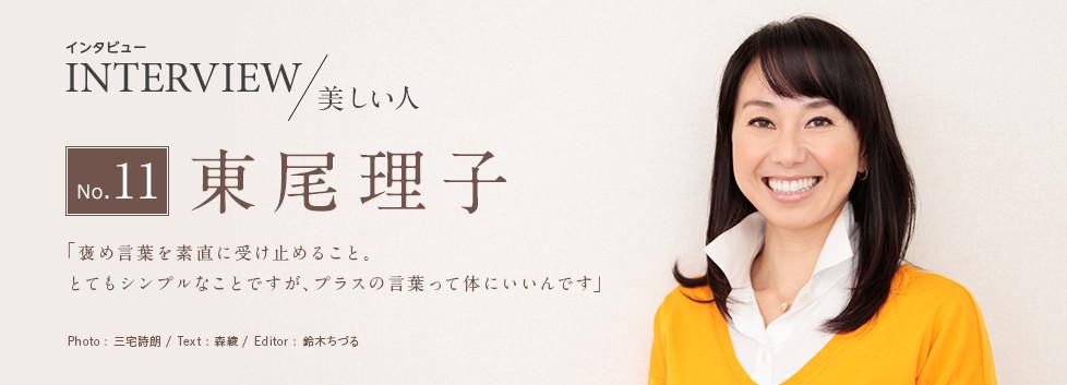 インタビュー INTERVIEW/美しい人 No.11東尾理子 「褒め言葉を素直に受け止めること。とてもシンプルなことですが、プラスの言葉って体にいいんです」 Photo:三宅詩朗/ Text:森綾/ Edtior:鈴木ちづる