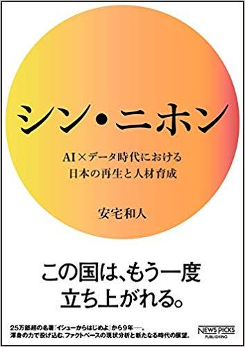 安宅和人さん著『シン・ニホン AI×データ時代における日本の再生と人材育成』 (NewsPicksパブリッシング)