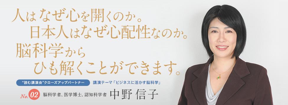 人はなぜ心を開くのか。日本人はなぜ心配性なのか。脳科学から紐解くことができます。No.2 脳科学者 医学博士 認知科学者 中野信子