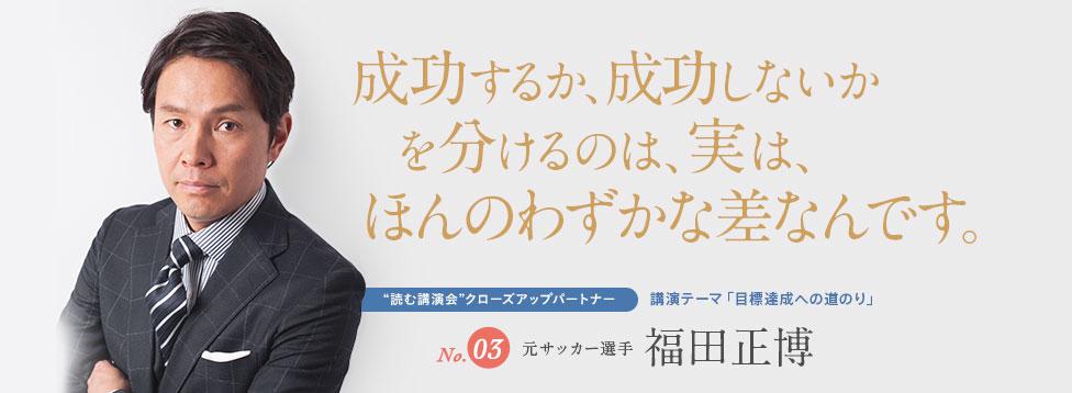 成功するか、成功しないかを分けるのは、実は、ほんのわずかな差なんです。No.3 元サッカー選手 福田正博