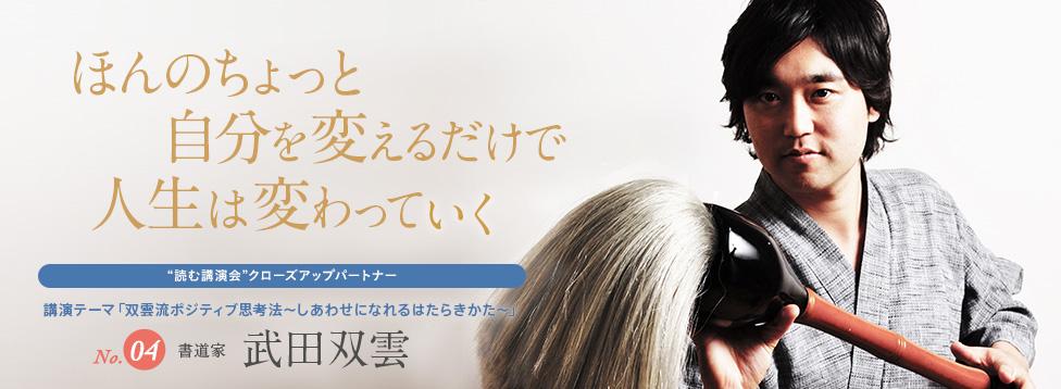 ほんのちょっと自分を変えるだけで人生は変わっていく No.04 書道家 武田双雲