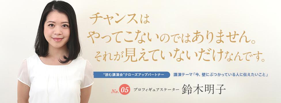 チャンスはやってこないのではありません。それが見えていないだけなんです No.5 プロフィギュアスケーター 鈴木明子