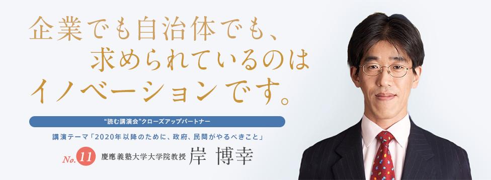 企業でも自治体でも、求められているのはイノベーションです。 No.11 慶應義塾大学大学院教授 岸博幸