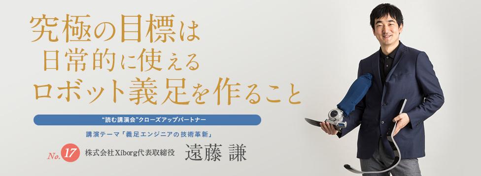究極の目標は、日常的に使えるロボット義足を作ること No.17 株式会社Xiborg代表取締役 遠藤謙