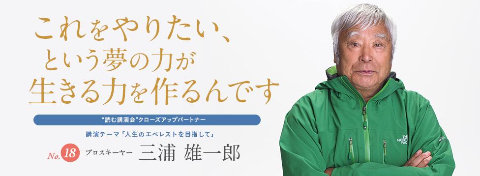 これをやりたい、という夢の力が生きる力を作るんです No.18 プロスキーヤー 三浦雄一郎