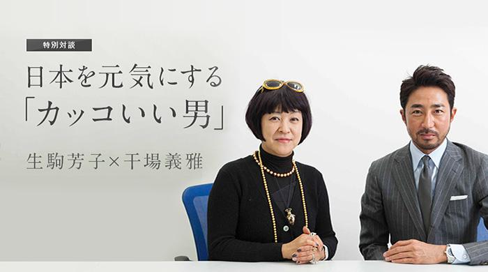 日本を元気にする「カッコいい男」生駒芳子x干場義雅